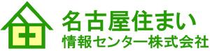 名古屋住まい情報センター株式会社